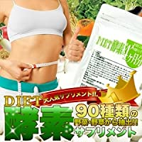 メガ盛り ダイエット酵素サプリ 240粒(約4ヵ月分)
