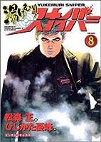 湯けむりスナイパー 第8巻 (マンサンコミックス)