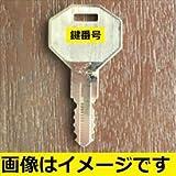 ヨド物置 スペアキー(1個) 【アルファベット+3桁の鍵番号をお知らせください】