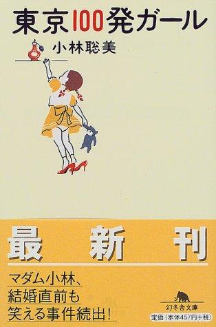 東京100発ガール (幻冬舎文庫)