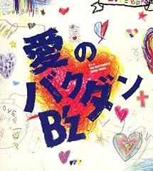 B'z「愛のバクダン」のジャケット画像