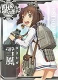 艦これアーケード 1.0 H雪風(No.005)