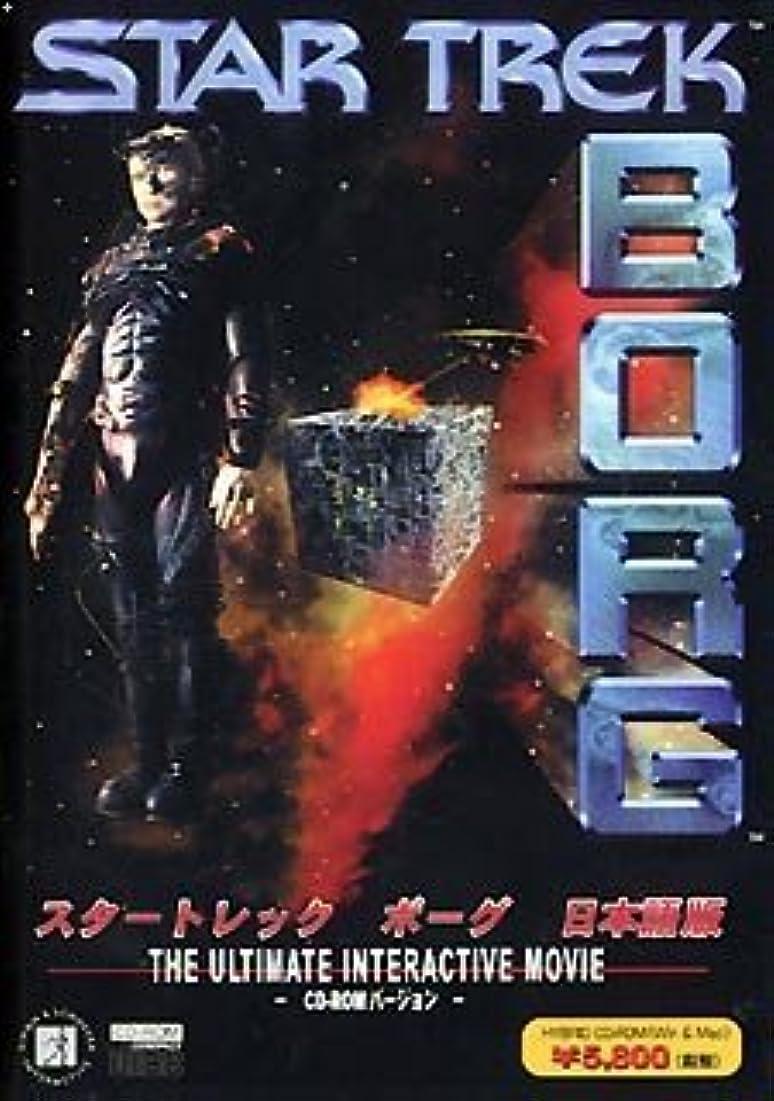 拘束するアクセント採用スタートレック ボーグ 日本語版 CD-ROM Version