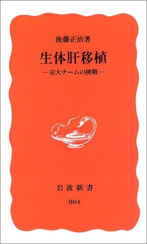 生体肝移植―京大チームの挑戦 (岩波新書)の詳細を見る