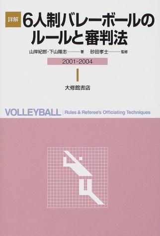 詳解 6人制バレーボールのルールと審判法〈2001‐2004〉の詳細を見る