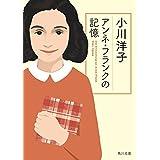 アンネ・フランクの記憶 (角川文庫)
