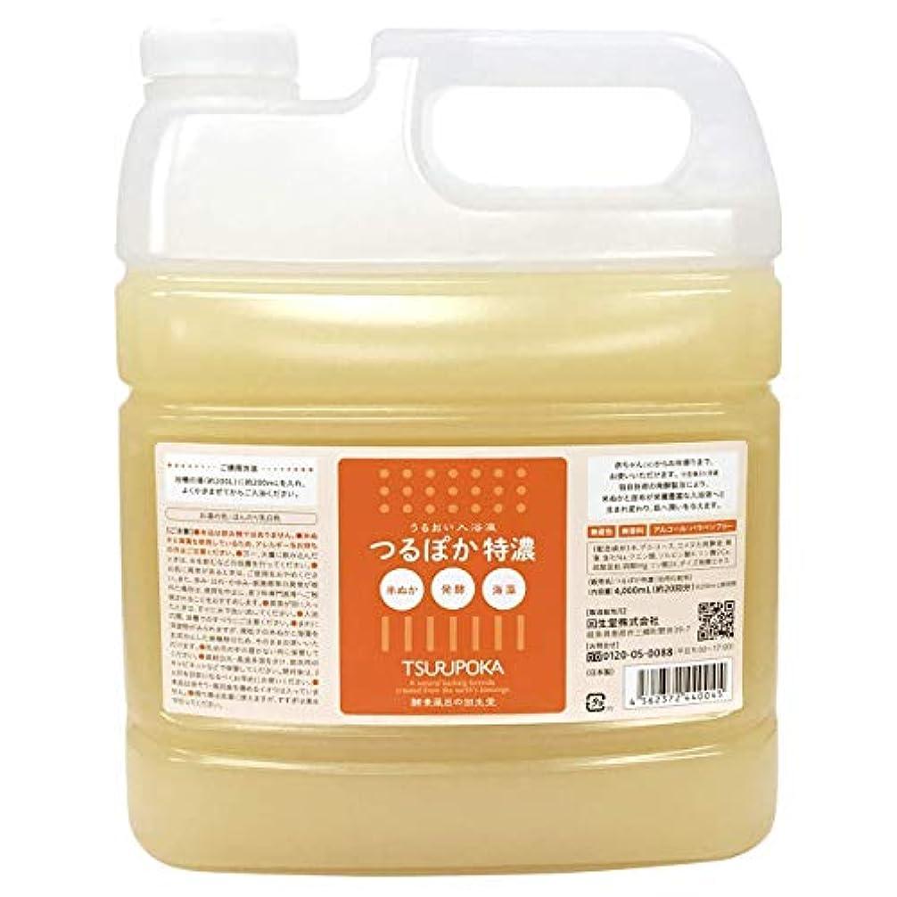 セーター本質的に殺します「自宅で簡単酵素風呂」つるぽか特濃 国産の米ぬかと昆布を発酵させた自然派酵素入浴液 約20回分(1回200mL使用)うるおい しっとり 保湿 冷え性 発汗 温活 入浴剤