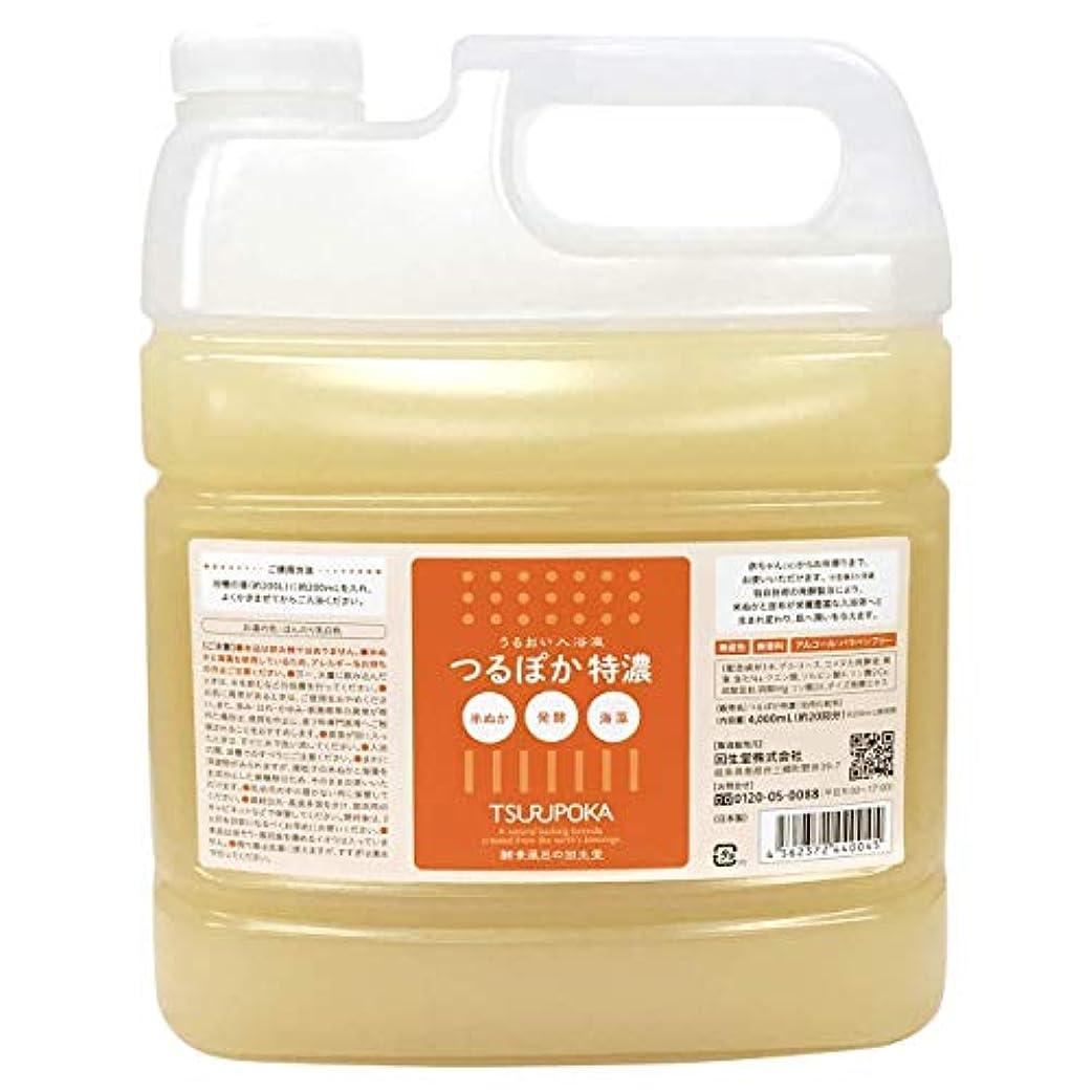 ボリューム男のホスト「自宅で簡単酵素風呂」つるぽか特濃 国産の米ぬかと昆布を発酵させた自然派酵素入浴液 約20回分(1回200mL使用)うるおい しっとり 保湿 冷え性 発汗 温活 入浴剤