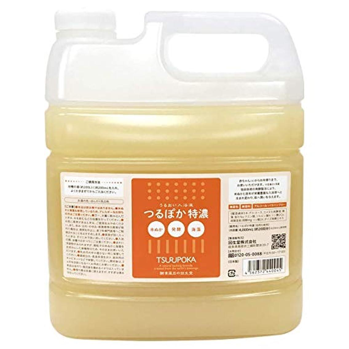 勝つたまにがっかりする「自宅で簡単酵素風呂」つるぽか特濃 国産の米ぬかと昆布を発酵させた自然派酵素入浴液 約20回分(1回200mL使用)うるおい しっとり 保湿 冷え性 発汗 温活 入浴剤 全身美容