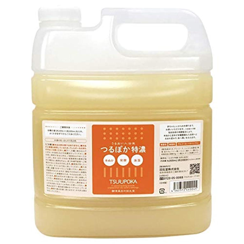 海外終点残基「自宅で簡単酵素風呂」つるぽか特濃 国産の米ぬかと昆布を発酵させた自然派酵素入浴剤 約20回分(1回200mL使用)うるおい しっとり 保湿 冷え 発汗