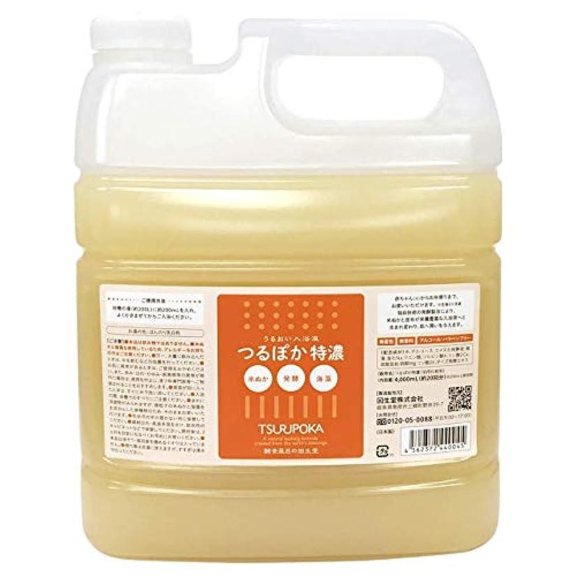 サービス磁気川「自宅で簡単酵素風呂」つるぽか特濃 国産の米ぬかと昆布を発酵させた自然派酵素入浴剤 約20回分(1回200mL使用)うるおい しっとり 保湿 冷え 発汗