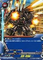 全弾一斉発射!! 並 バディファイト ギガ・フューチャー h-bt01-0094