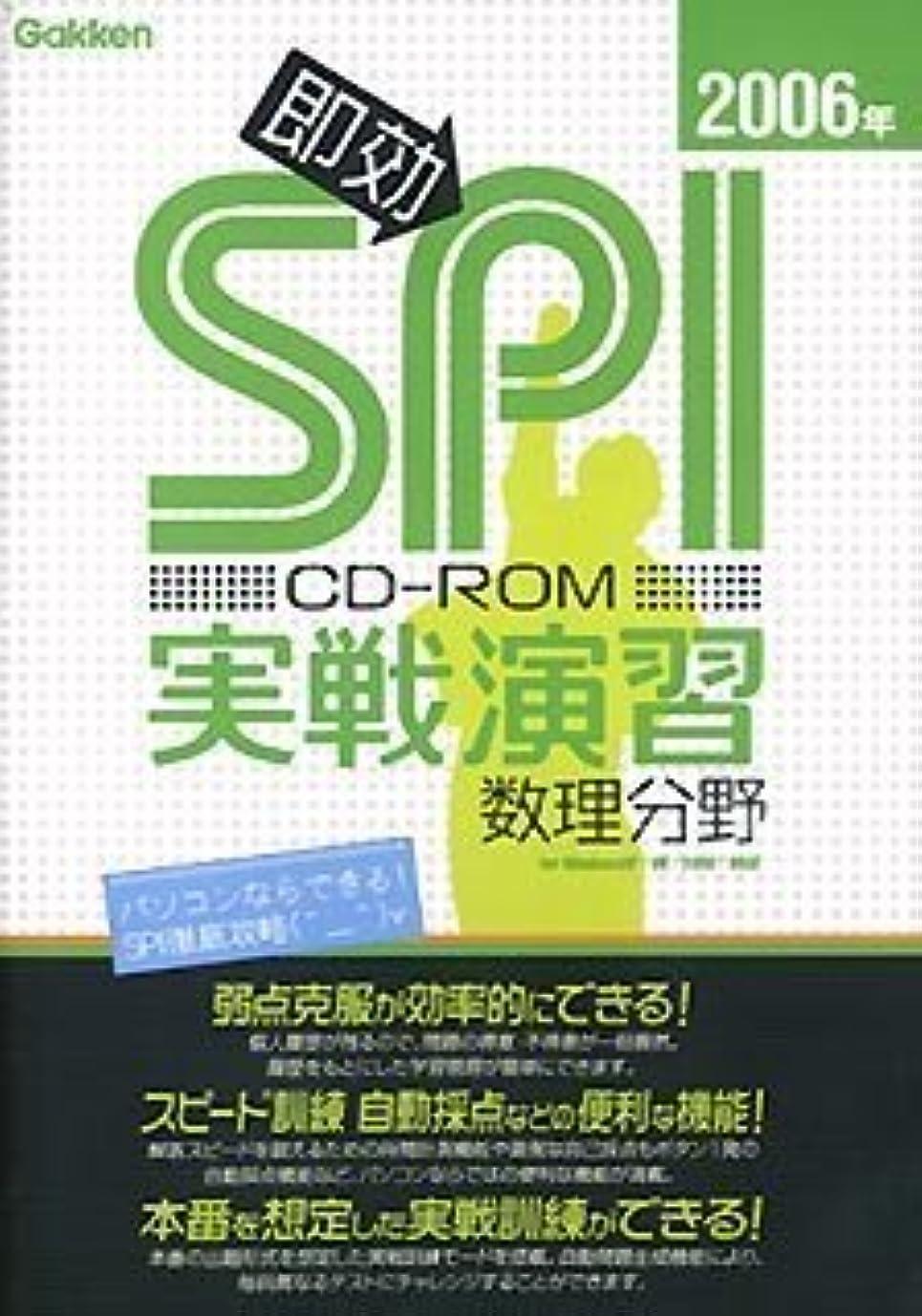 村討論メイト即効! SPI実戦演習 数理分野 2006年度版