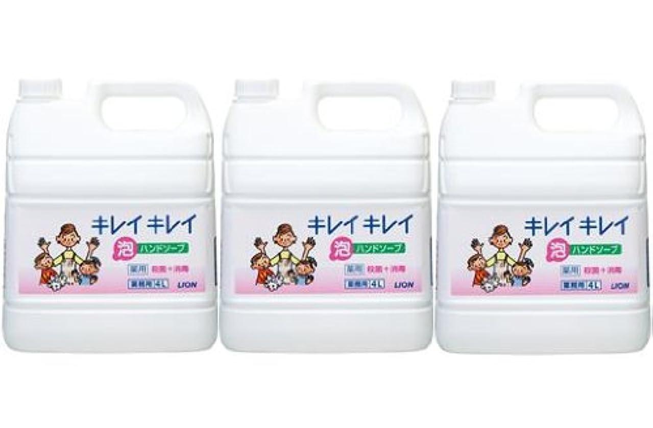 アーサーかみそり救援ライオン株式会社 キレイキレイ 薬用泡ハンドソープ 業務用 4L×3個セット