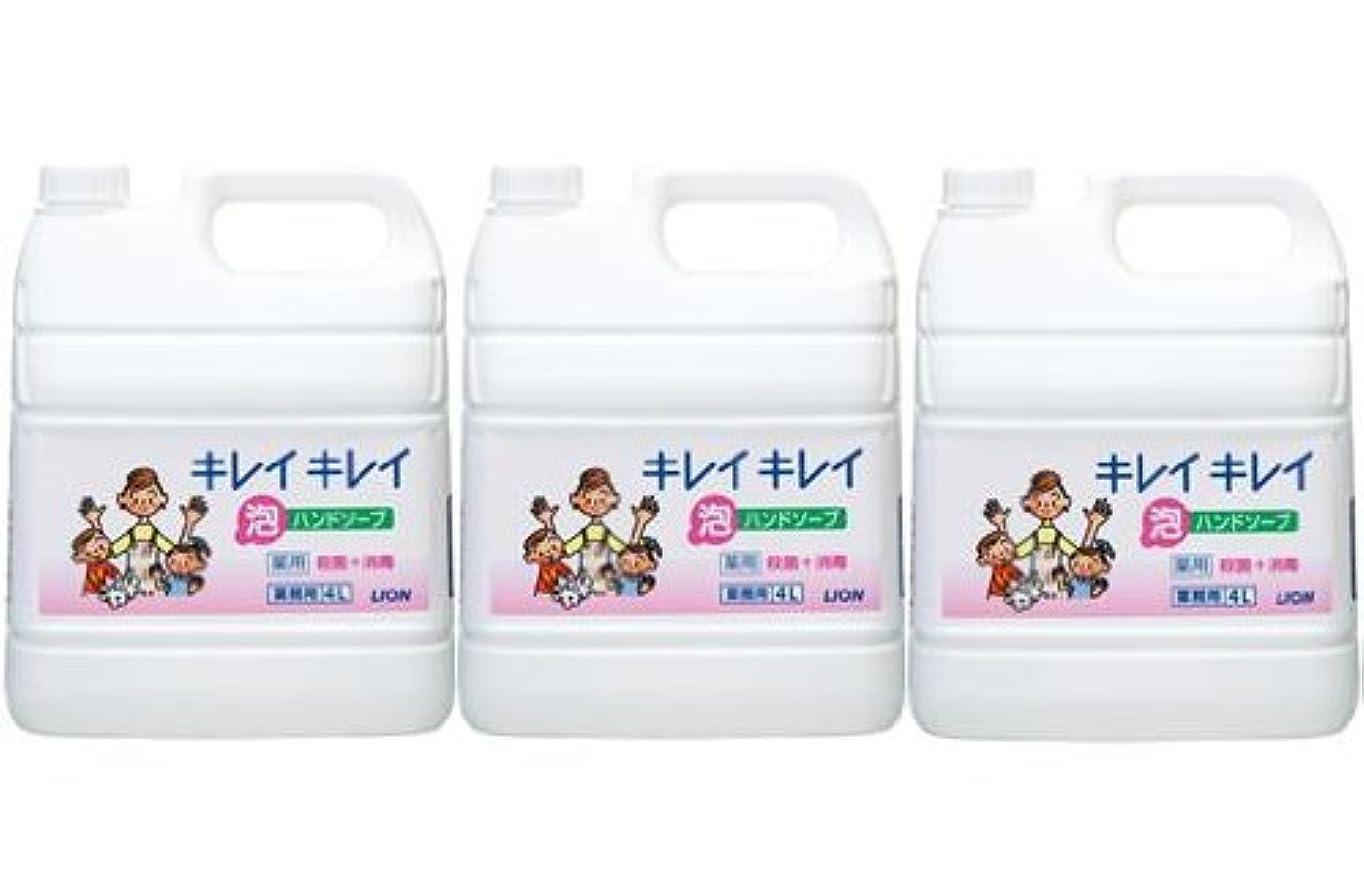 ホームレス幼児州キレイキレイ 薬用 泡 ハンドソープ 4L×3個セット