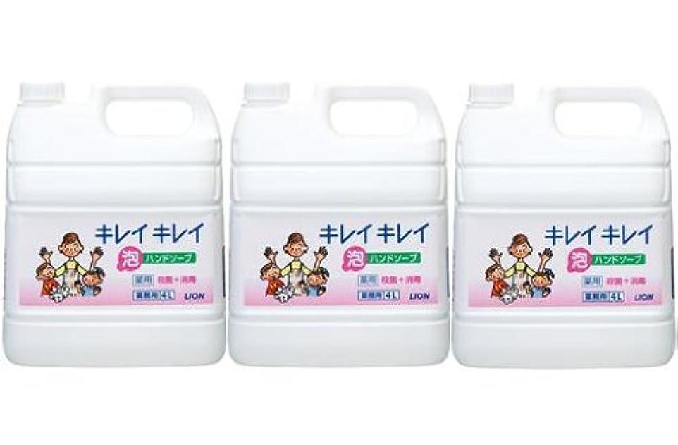 欠席楽な子孫ライオン株式会社 キレイキレイ 薬用泡ハンドソープ 業務用 4L×3個セット