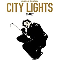 街の灯 City Lights