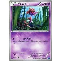 ポケモンカードゲーム XY[ワイルドブレイズ] クズモー(たね) 039/080 XY2