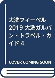 大洗フィーベル2019 大洗ガルパン・トラベル・ガイド4(仮)