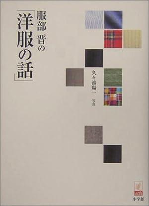 服部晋の「洋服の話」 (ラピタ・ブックス)