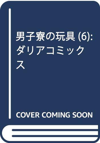 男子寮の玩具 6 (ダリアコミックス)
