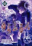 ゆらふるべ 03 (ガンガンファンタジーコミックス)