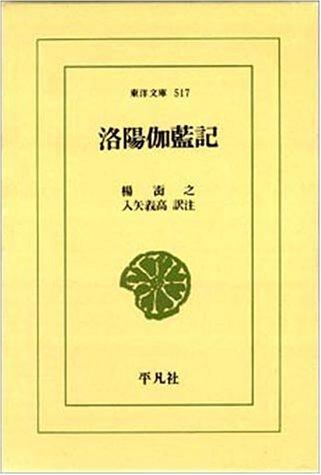 洛陽伽藍記 (東洋文庫)