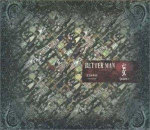 ベターマン パノラマサウンドCD夜話 妄 - janen - / ドラマ