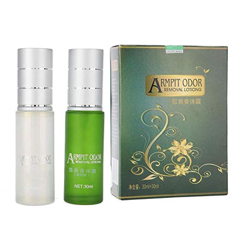 コンペワイヤー粘性の体臭除去スプレー、脇汗匂いリムーバー制汗消臭女性男性30 + 30 ml