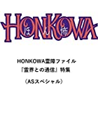 HONKOWA/霊界との通信