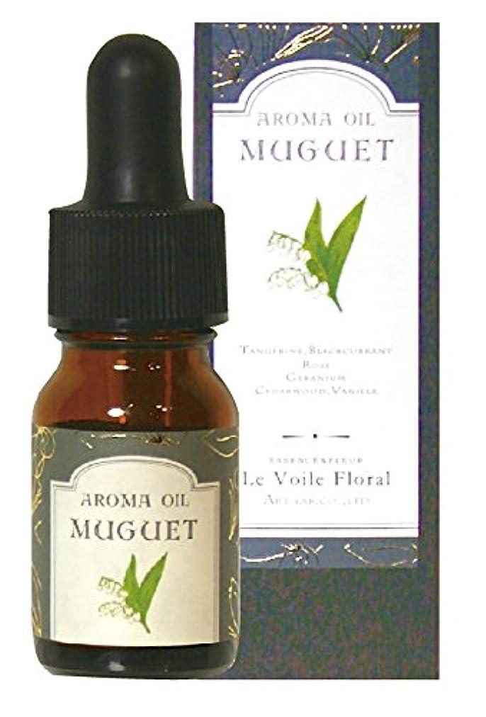 その警告香水アロマオイル ミュゲ