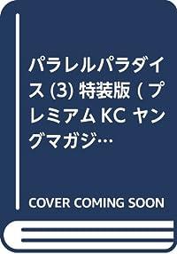 パラレルパラダイス(3)特装版 (プレミアムKC ヤングマガジン)