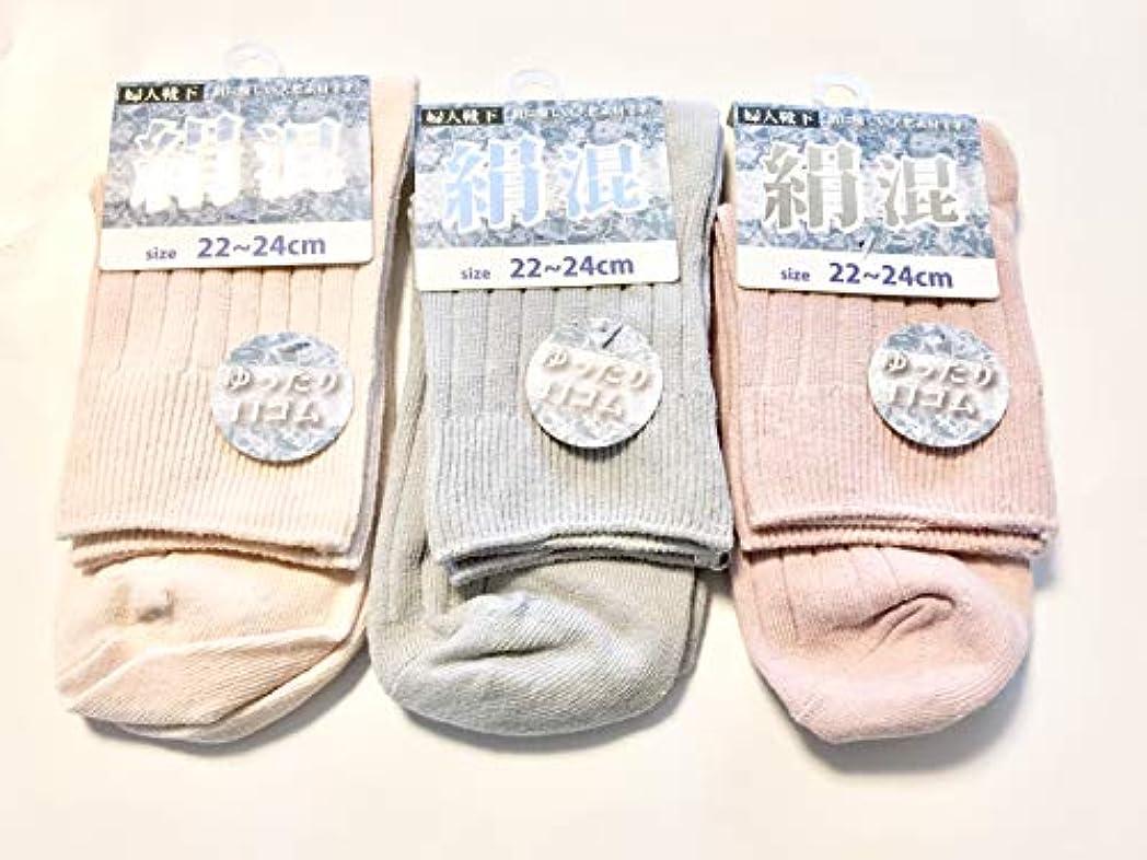 懐用量重なる靴下 レディース シルク混 リンクスソックス 口ゴムゆったり 22-24cm 3足組(色はお任せ)