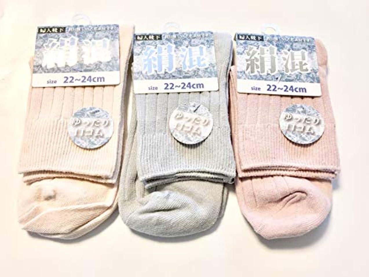 モック石ホテル靴下 レディース シルク混 リンクスソックス 口ゴムゆったり 22-24cm 3足組(色はお任せ)