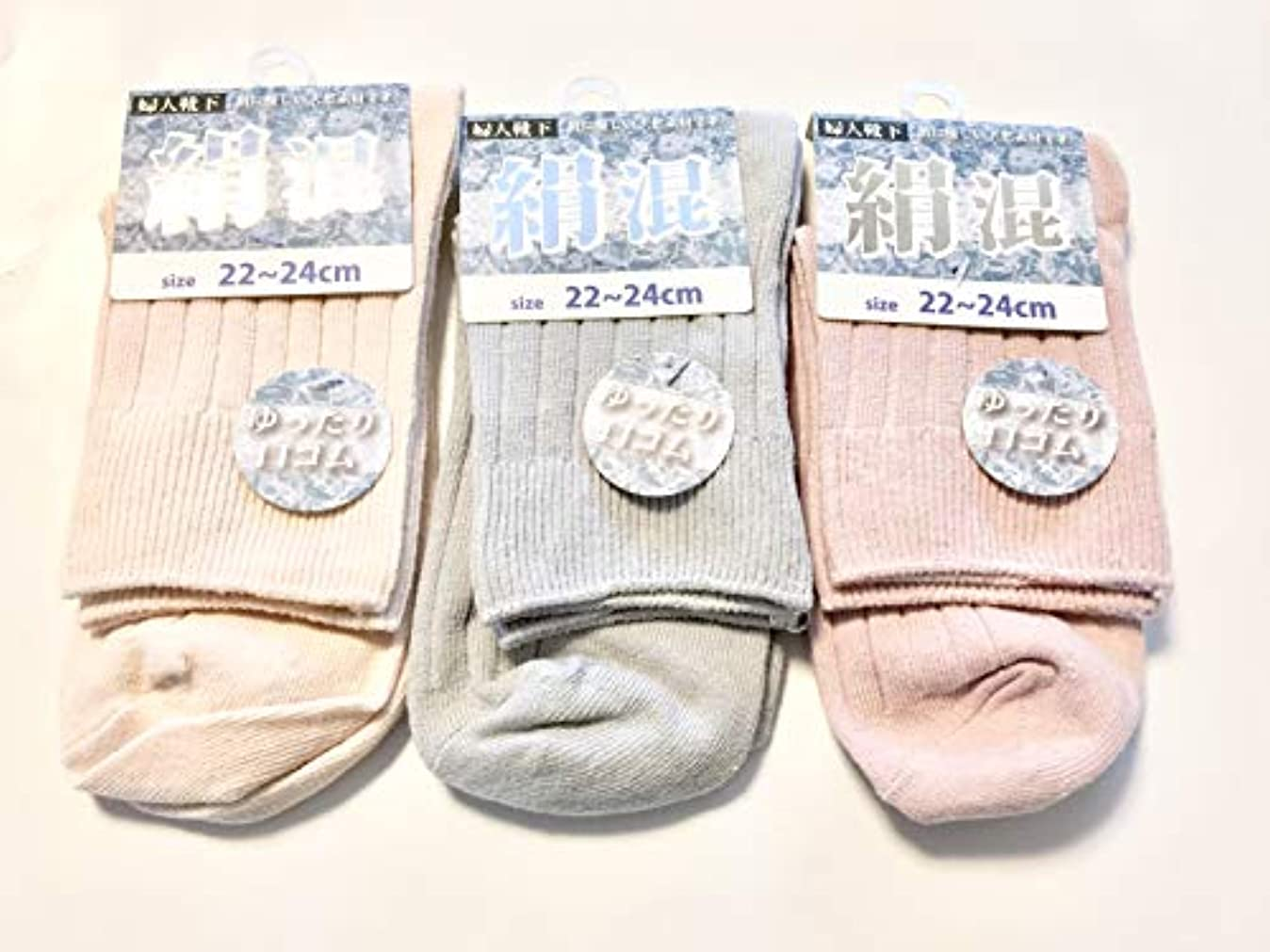 ペレット水素会話靴下 レディース シルク混 リンクスソックス 口ゴムゆったり 22-24cm 3足組(色はお任せ)