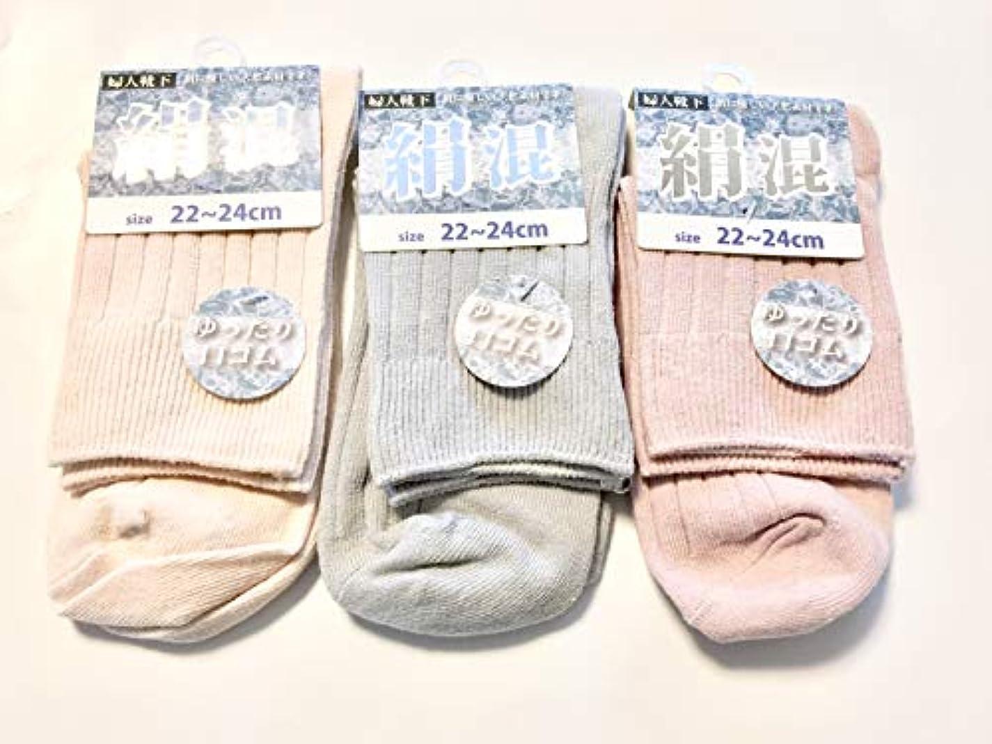 電化する高齢者スプーン靴下 レディース シルク混 リンクスソックス 口ゴムゆったり 22-24cm 3足組(色はお任せ)
