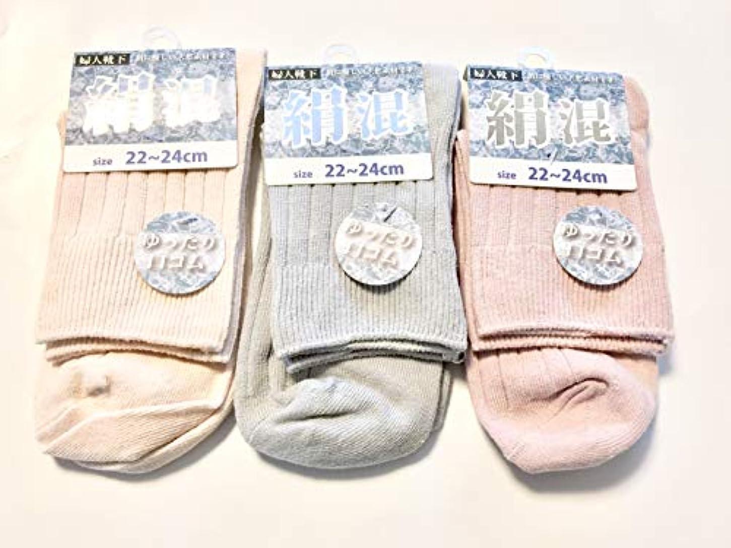 誕生日メガロポリス丘靴下 レディース シルク混 リンクスソックス 口ゴムゆったり 22-24cm 3足組(色はお任せ)