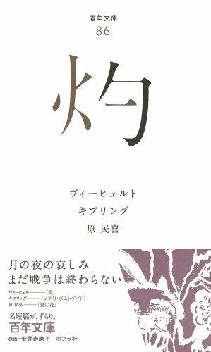 (086)灼 (百年文庫)の詳細を見る