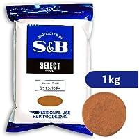 S&B セレクトスパイス シナモン パウダー 1kg (1000g) 袋 [ヱスビー食品]【シナモン粉末 Cinnamon 肉桂 スパイス エスビー 業務用】