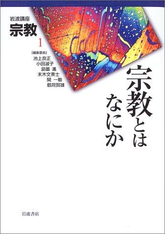 岩波講座 宗教〈第1巻〉宗教とはなにかの詳細を見る