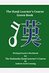 The Kanji Learner's Course Green Book: Writing Practice Workbook for The Kodansha Kanji Learner's Course (The Kanji Learner's Course Series) ペーパーバック