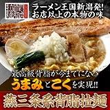 極太麺に特大焼豚 燕三条系背脂ラーメン4食セット
