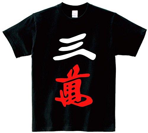 三萬 半袖Tシャツ ブラックL
