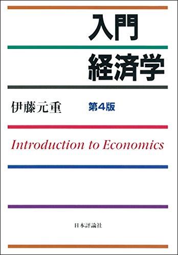 入門経済学 第4版の書影