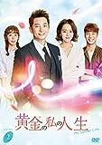 黄金の私の人生 DVD-BOX2[DVD]