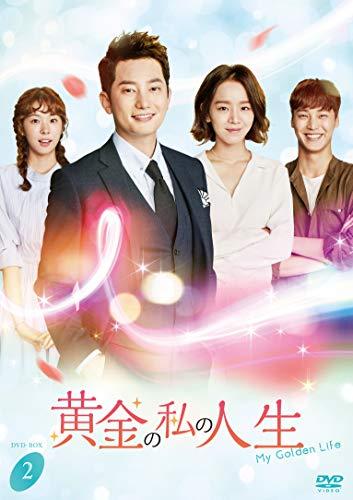 黄金の私の人生 DVD-BOX2 [DVD]