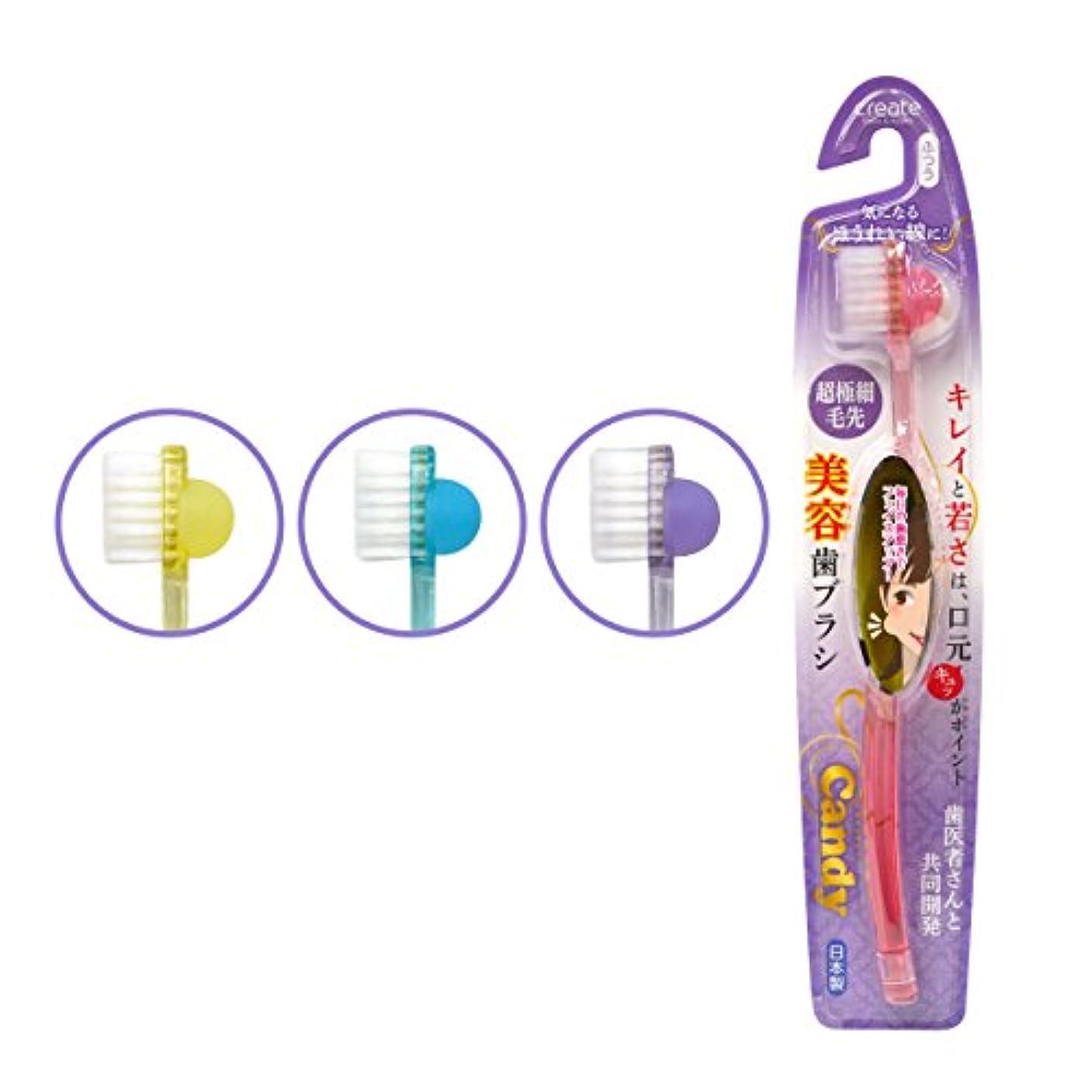 習字山反論candy(キャンディー)美容歯ブラシ ふつう 3本セット ※カラーランダム