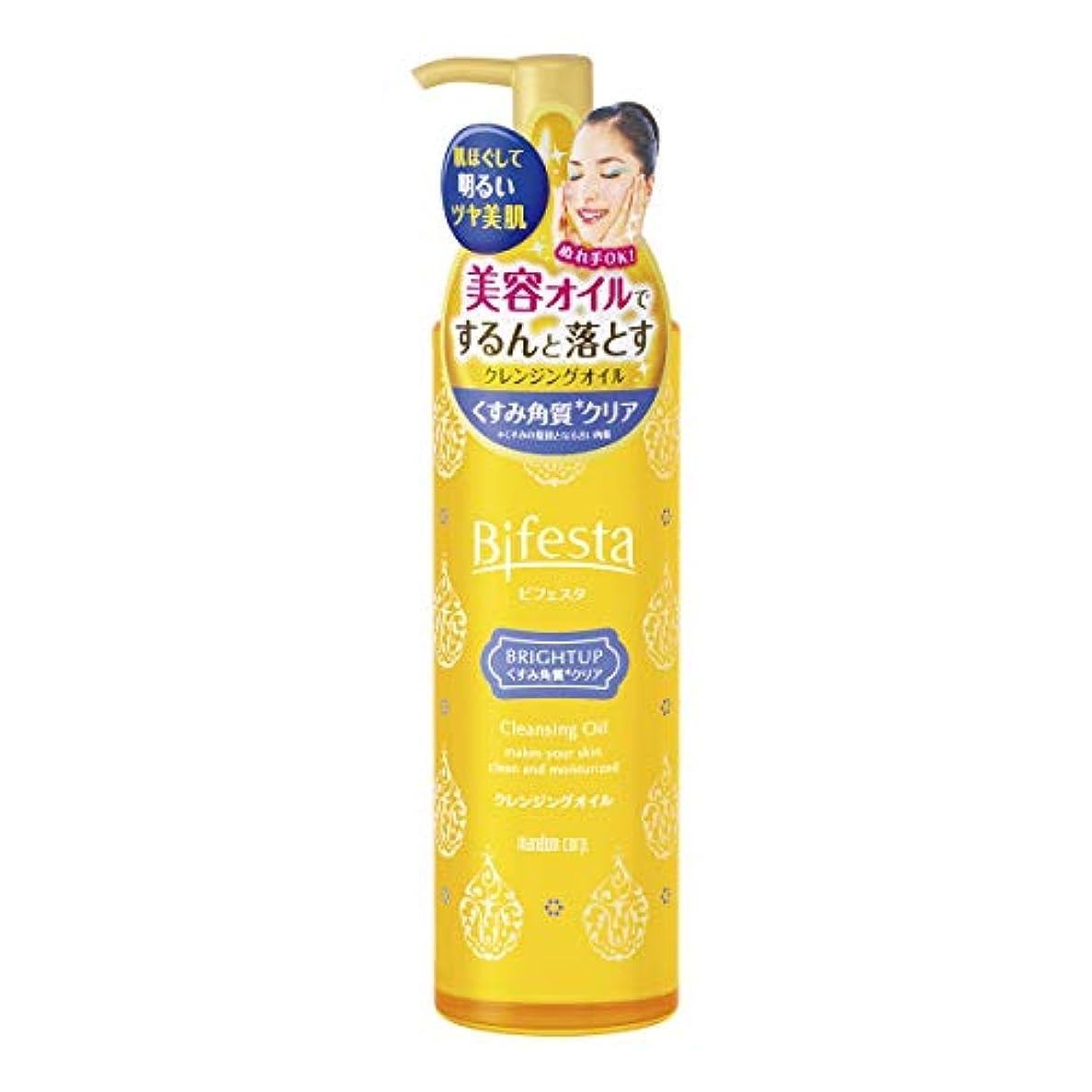 スワップ酸っぱい受益者Bifesta(ビフェスタ) クレンジングオイル ブライトアップ 230mL