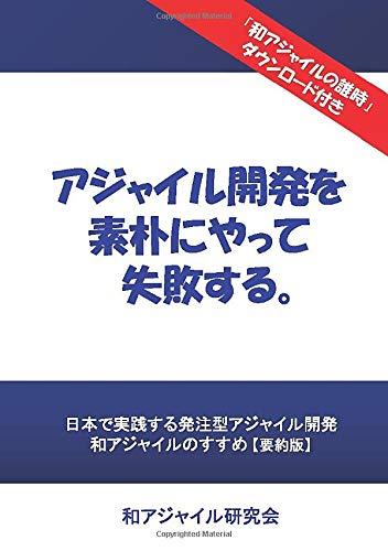 アジャイル開発を素朴にやって失敗する。: 日本で実践する発注型アジャイル開発 和アジャイルのすすめ【要約版】 (MyISBN - デザインエッグ社)