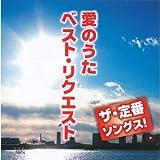 愛のうた ベスト リクエスト ザ・定番ソングス!  CRCN-25114-KS
